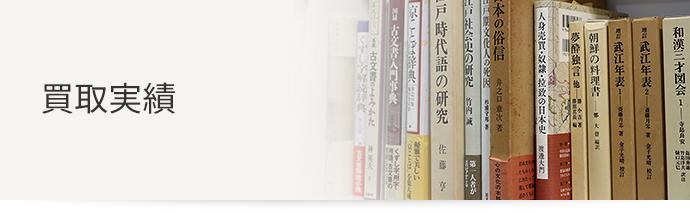 古本・古書買取 神奈川県横浜市 【フルホニズム】