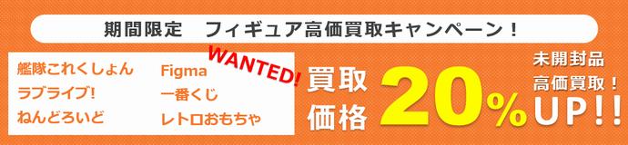 横浜市、川崎市のお客様限定!買取価格20%アップ