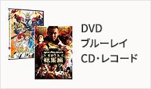 DVD・ブルーレイ・CD・レコード