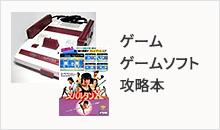 ゲーム・ゲームソフト・攻略本